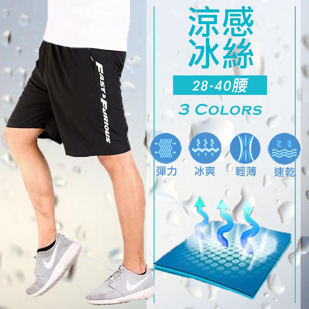 CS衣舖 機能涼感吸濕排汗速乾鬆緊腰圍口袋拉鍊運動褲短褲三色