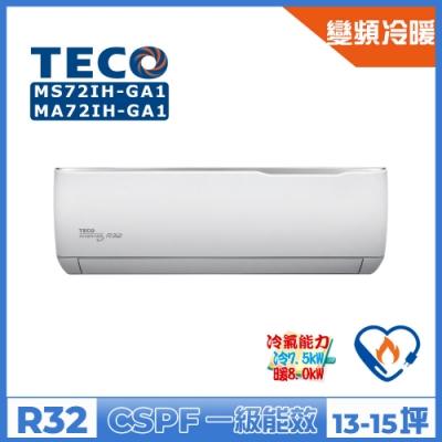 TECO東元 13-15坪 1級變頻冷暖冷氣 MS72IH-GA1/MA72IH-GA1 R32冷媒