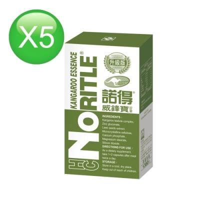 諾得  威鋒寶升級版膠囊(30粒x5盒)