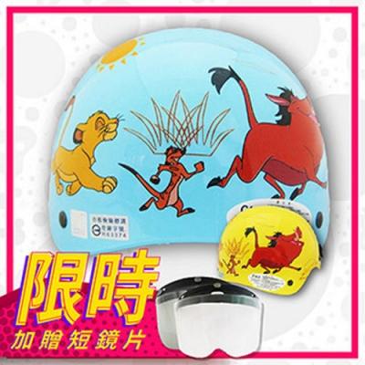 【S-MAO】正版卡通授權 獅子王 兒童安全帽 雪帽(安全帽│機車│鏡片 E1)