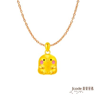 J code真愛密碼金飾 卡娜赫拉的小動物-萌萌P助黃金墜子-立體硬金款 送項鍊