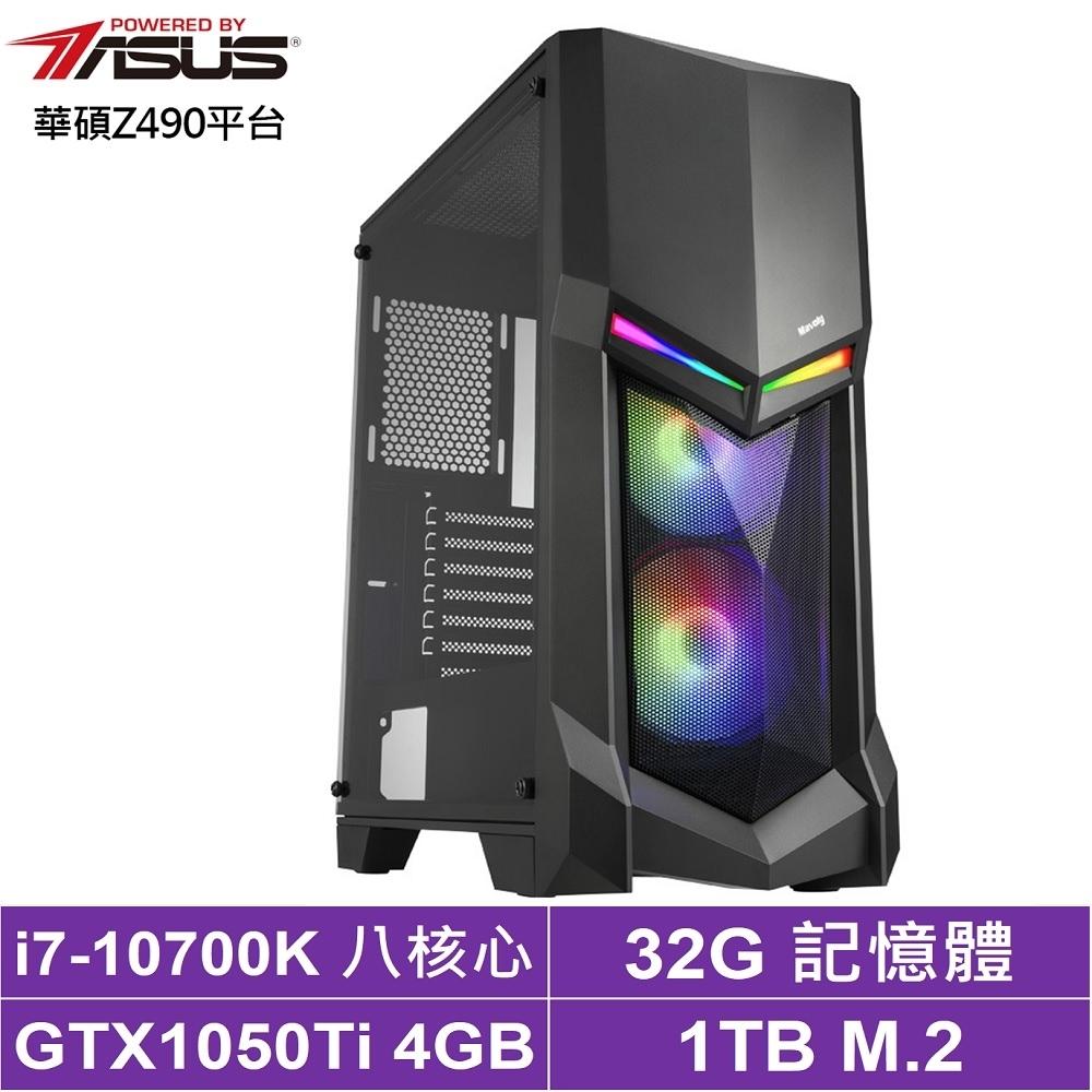 華碩Z490平台[鬥龍狂戰]i7八核GTX1050Ti獨顯電玩機