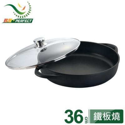 [PERFECT理想] 日式黑金剛鐵板燒36cm
