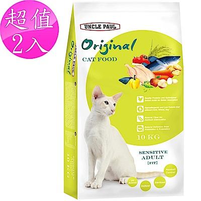 2包超值組 UNCLE PAUL 保羅叔叔貓食 10kg (低敏成貓 體態貓)