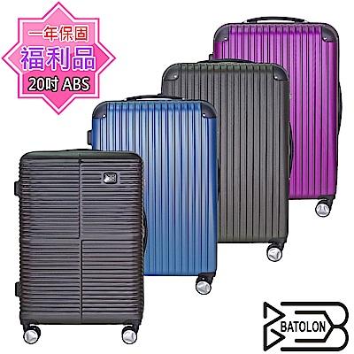 (福利品 20吋)  ABS混款TSA鎖硬殼箱/行李箱
