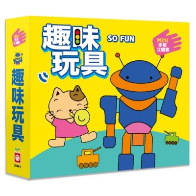 MINI手掌立體書【趣味玩具】