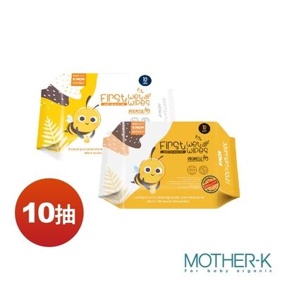 韓國MOTHER-K 自然純淨嬰幼兒濕紙巾-輕巧款10抽