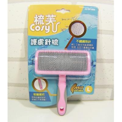 Cosy 梳芙 護膚針梳(L)SF003