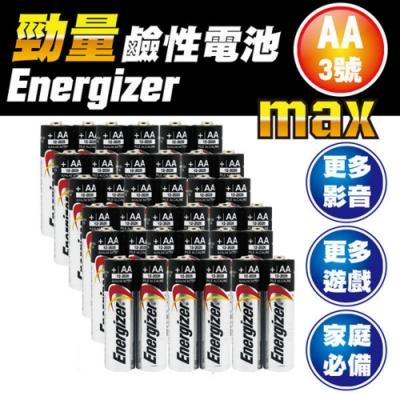 勁量Energizer 3號 鹼性電池 36入