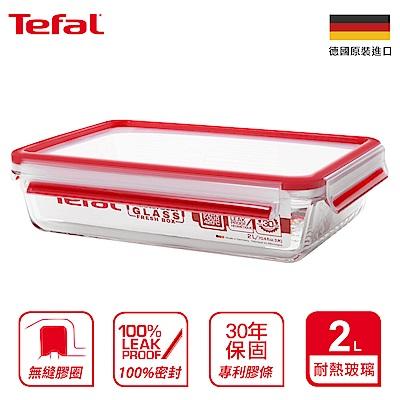 Tefal法國特福 德國EMSA原裝 無縫膠圈耐熱玻璃保鮮盒2.0L