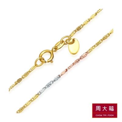 周大福 18K白、黃、玫瑰金三色漸層項鍊/素鍊(編織彩練) 16吋
