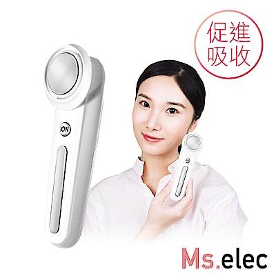Ms.elec米嬉樂 40℃離子美容儀 導入儀