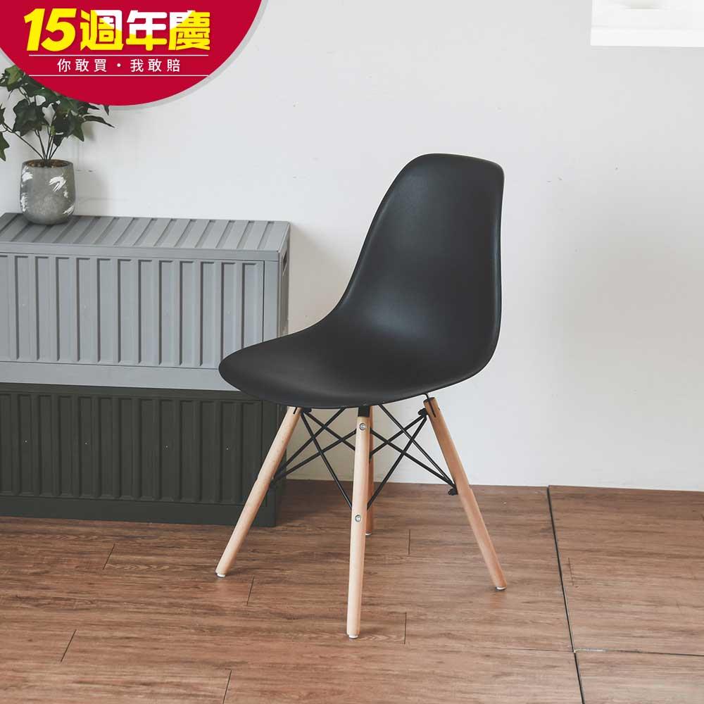 [時時樂限定] Home Feeling 餐椅/椅子/辦公椅/復刻(4色)