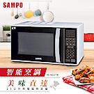 SAMPO聲寶 25L微電腦微波爐 RE-N825TM