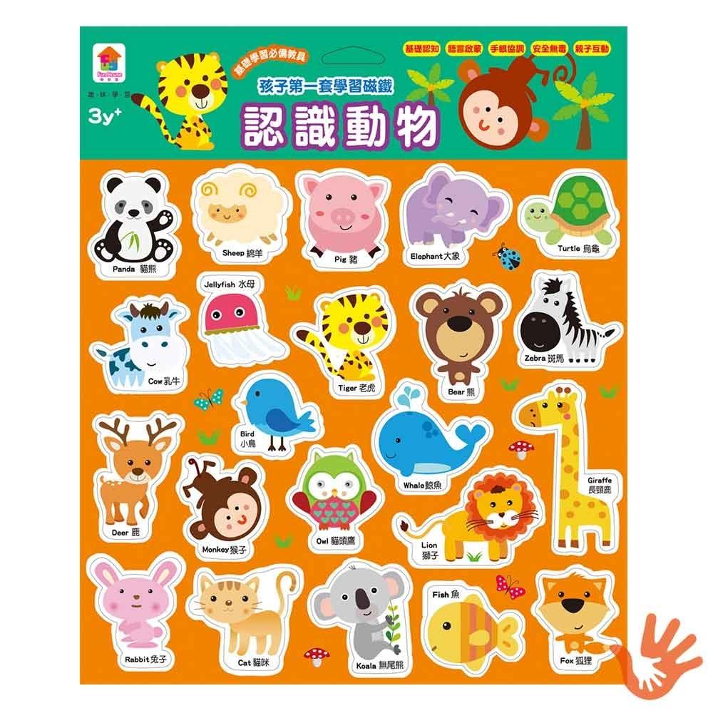 孩子第一套學習磁鐵:認識動物
