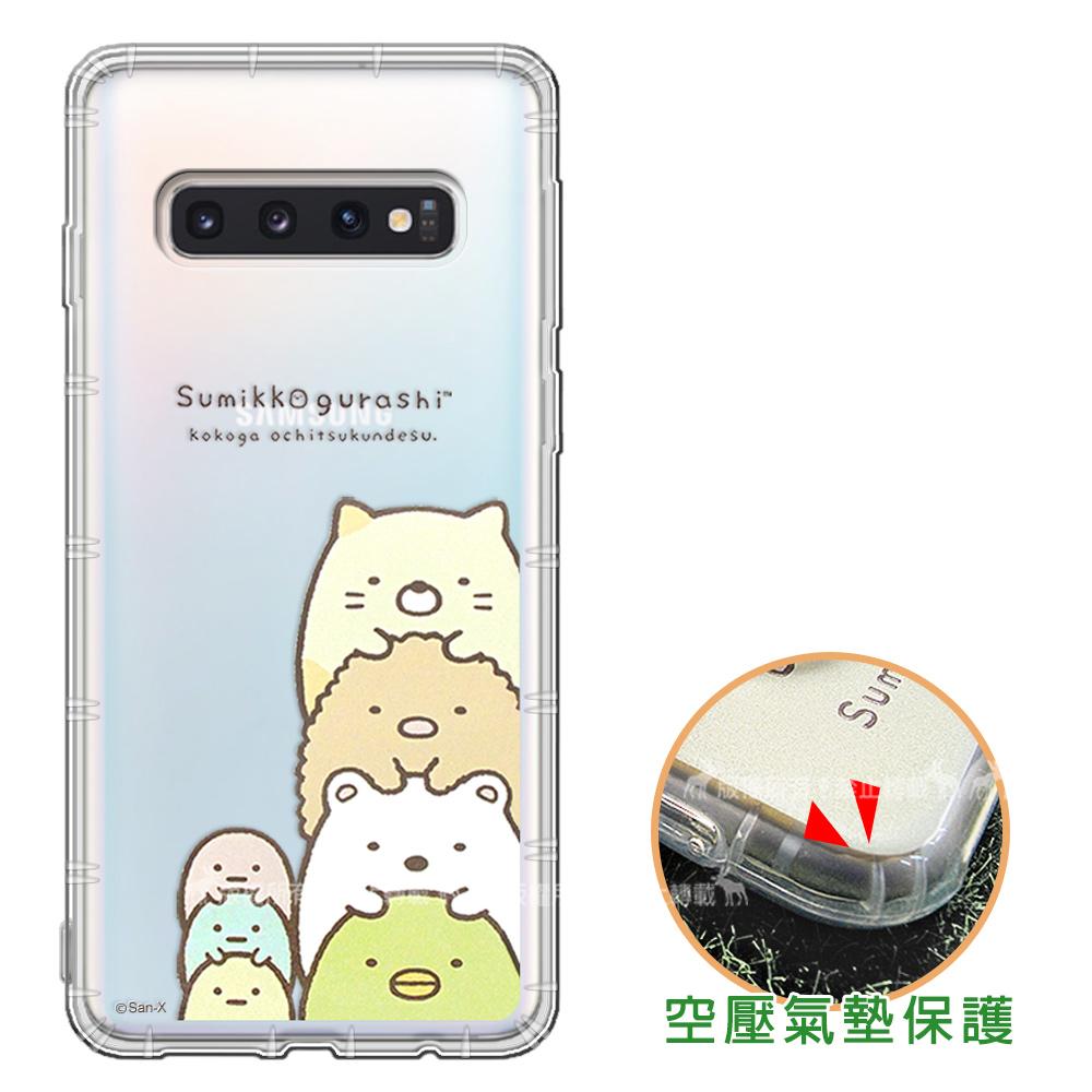 角落小夥伴 Samsung Galaxy S10+/S10 Plus 空壓手機殼(疊疊樂)
