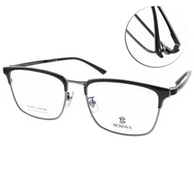 SEROVA眼鏡 氣質方框款/黑 #SP321 C03