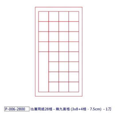 中華筆莊 書法 28格 比賽用紙100入-無九宮3x8+4格