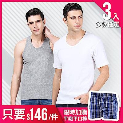 [時時樂限定] HENIS 100%純粹棉織 透氣感內衣 (多款任選+限時再加購)