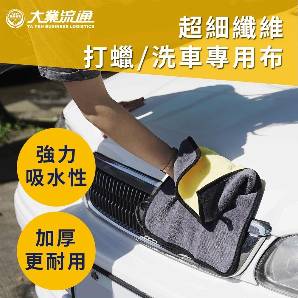 不掉毛雙色超柔軟洗車巾 雙面加厚 汽機車 打蠟 洗車專用布 洗車布 吸水巾 擦  車布 洗車工具 抹布