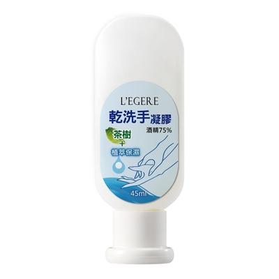 L EGERE蘭吉兒 茶樹保濕乾洗手凝膠 45ml