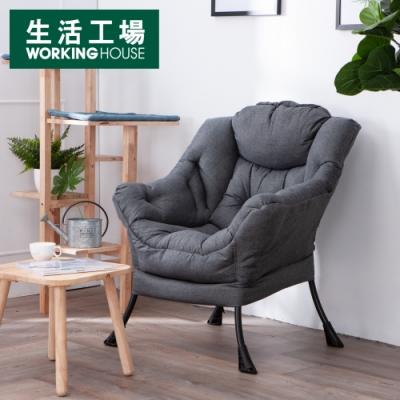 【送300超贈點*再折88元-生活工場】隨適生活QQ休閒椅-灰