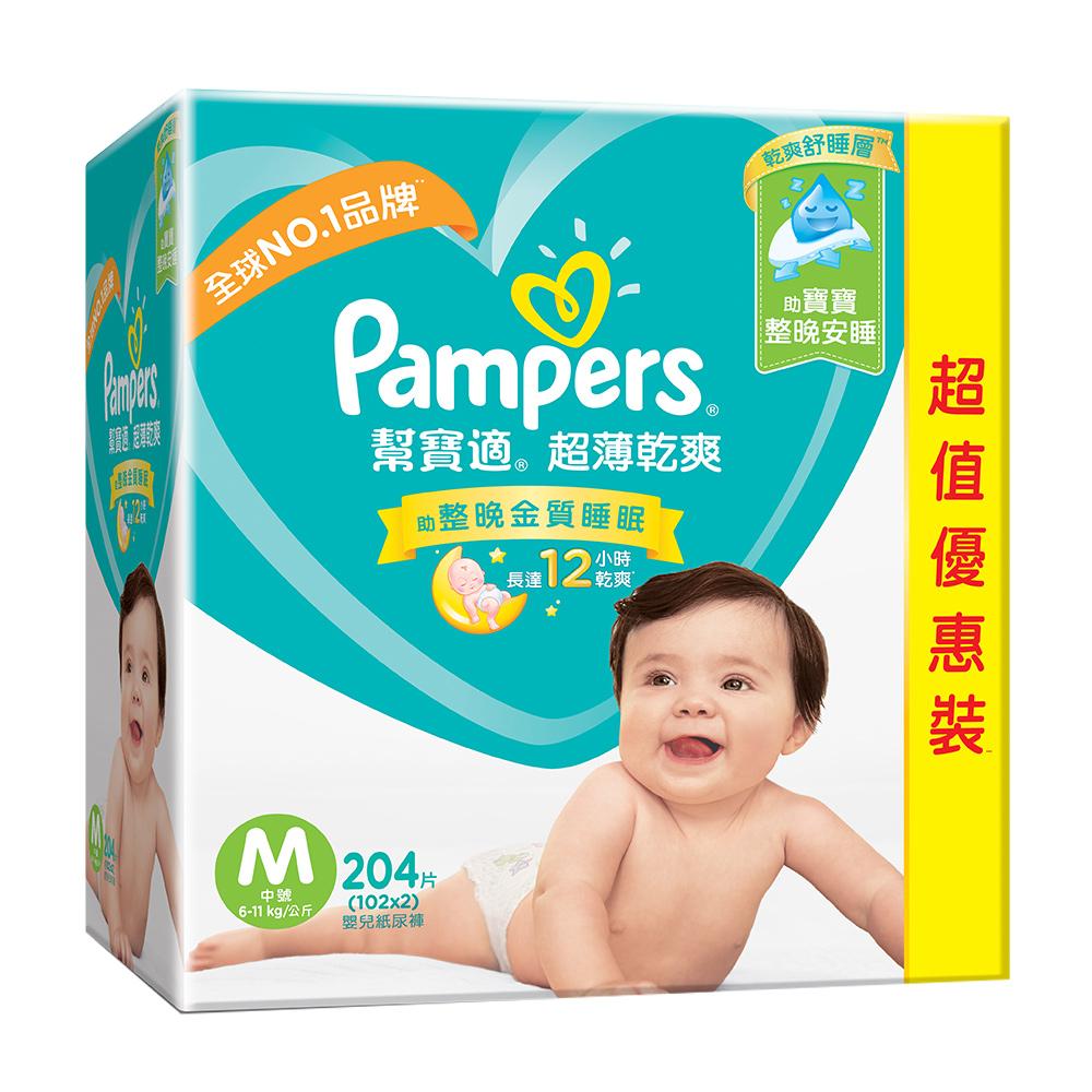 幫寶適 超薄乾爽 嬰兒紙尿褲 (M) 102片 x2包 (彩盒箱)