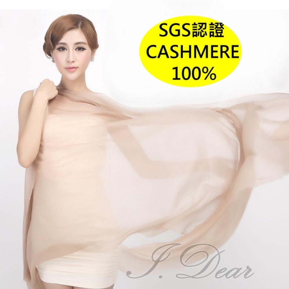 I.Dear-100%cashmere超高支紗極細緻胎山羊絨披肩/圍巾(淺咖)