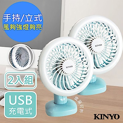 (2入組)KINYO 粉涼行動風扇LED手電筒/桌扇(UF-148)USB充電
