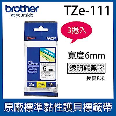 【3入組】brother 原廠護貝標籤帶 TZe-111 (透明底黑字 6mm)
