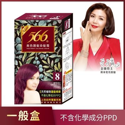 566美色護髮染髮霜 補充盒-8號葡萄酒紅(添加天然植物護髮精華)