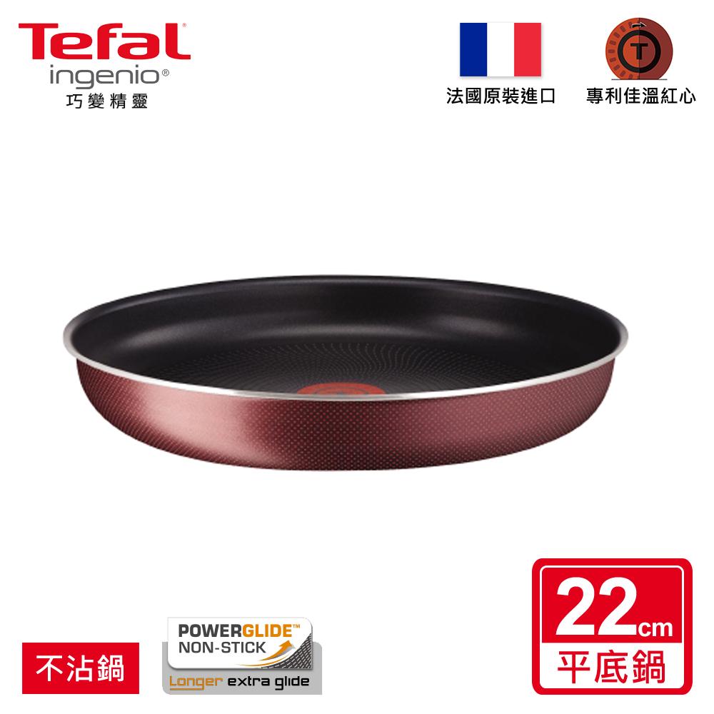 Tefal法國特福 巧變精靈系列22CM不沾平底鍋-拜占庭紫(快)