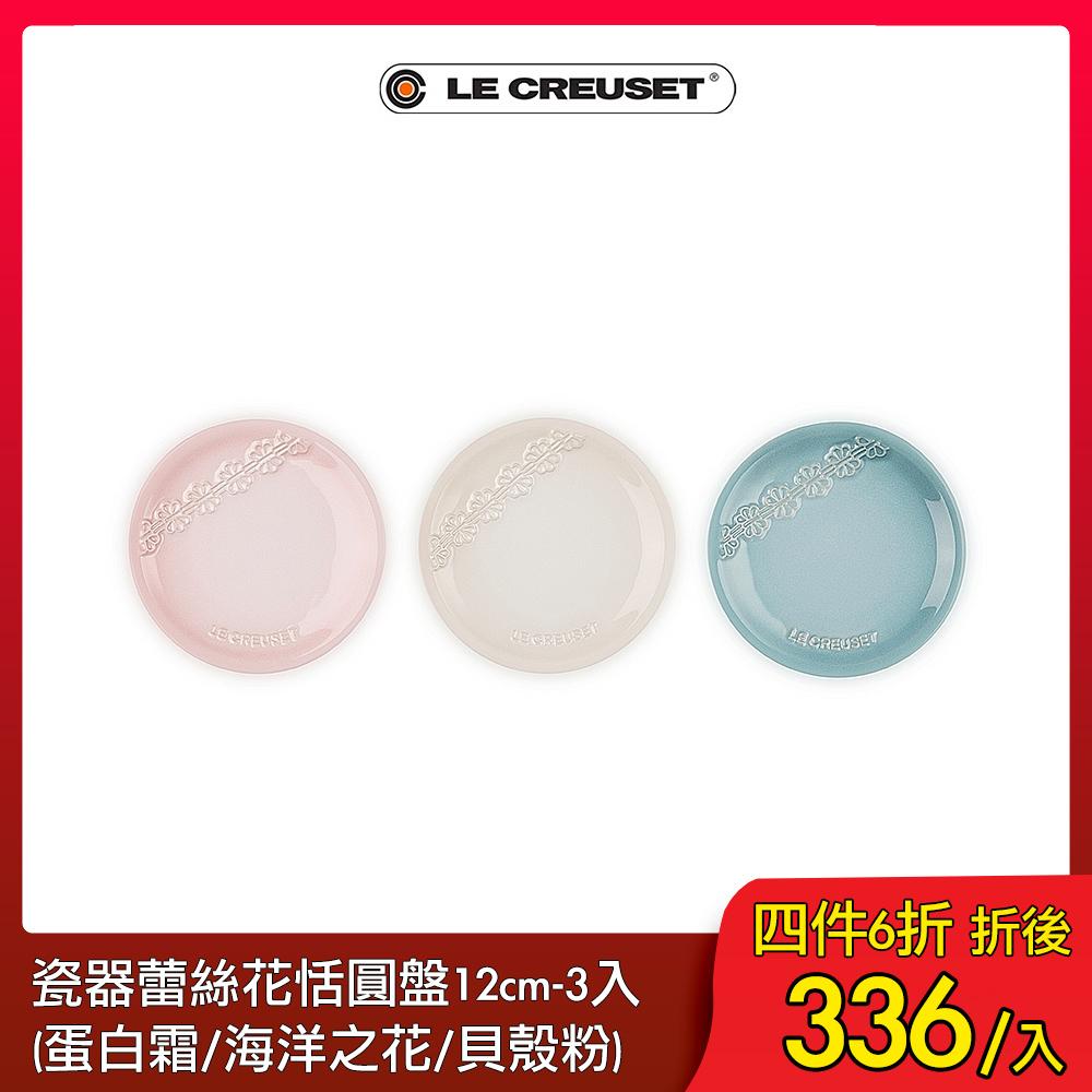 [任4件6折] LE CREUSET  瓷器蕾絲花恬圓盤12cm-3入(蛋白霜/海洋之花/貝殼粉)