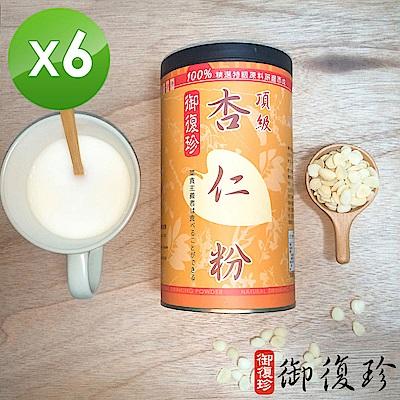 【御復珍】頂級杏仁粉6罐組-無糖450g