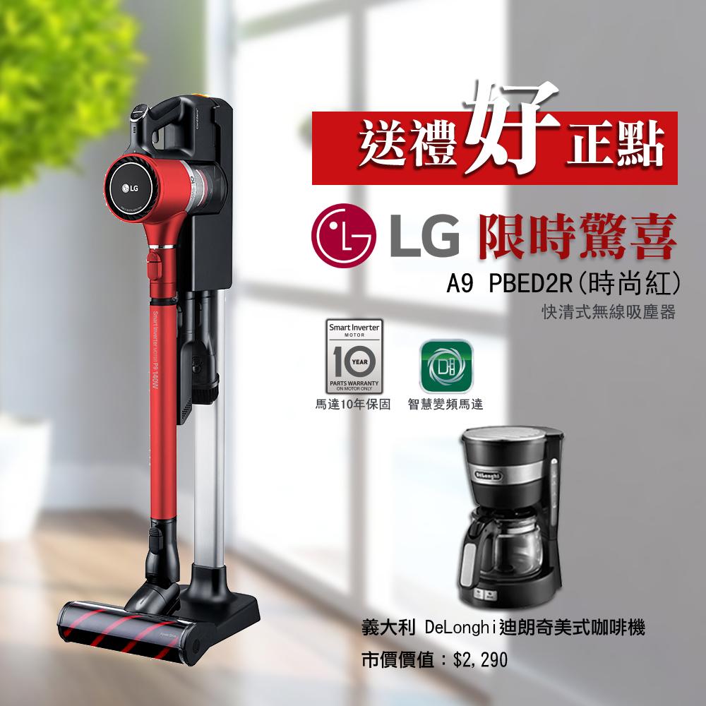 LG A9PBED2R (紅) 直立式手持無線吸塵器