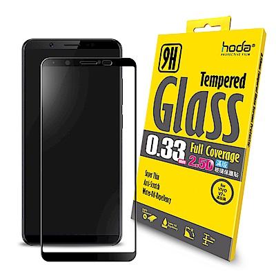 【hoda】vivo V7+ 2.5D隱形滿版高透光9H鋼化玻璃保護貼