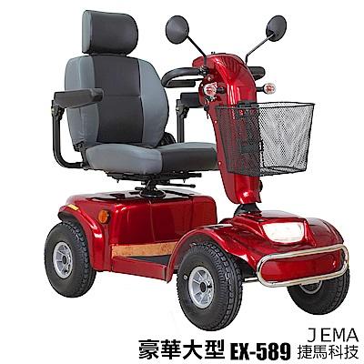 【捷馬科技 JEMA】EX-589 豪華版 大型型 輕鬆代步 四輪電動車