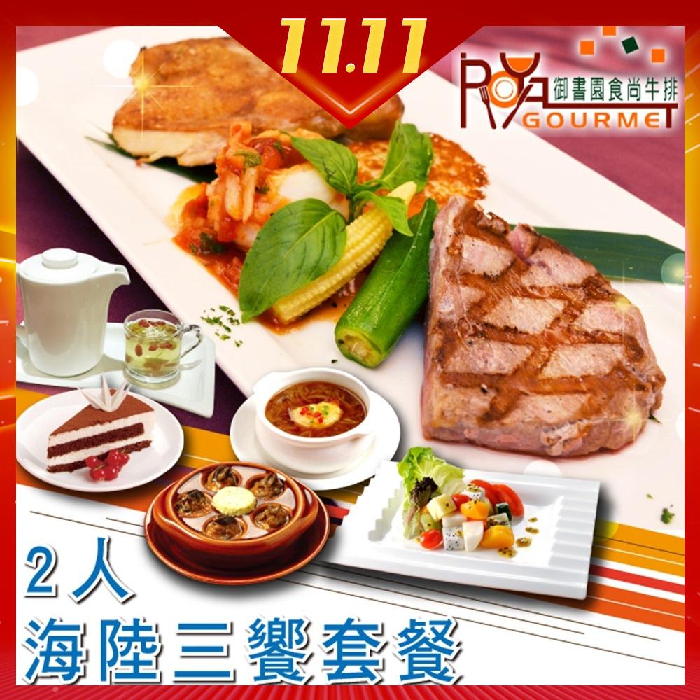 台北御書園食尚牛排-2人海陸三饗平假日晚餐套餐