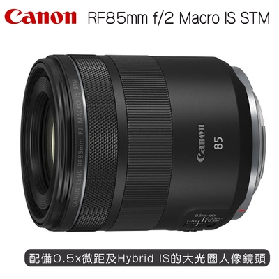 Canon RF 85mm F2 Macro IS STM 微距 定焦鏡頭 公司貨