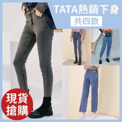 [時時樂]TATA顯瘦下身 現貨多款任選