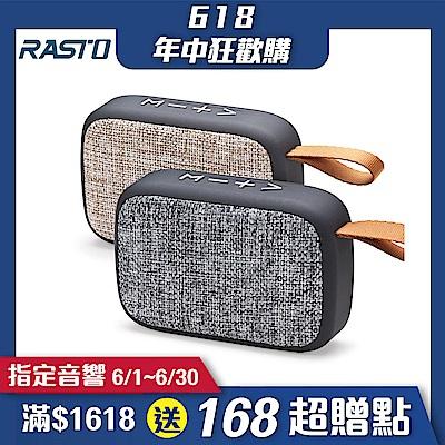[時時樂限定]RASTO RD1 經典藍牙布面隨身喇叭