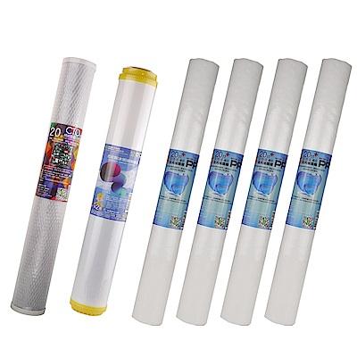 怡康 商用型第1-3道過濾除水垢小胖前置濾芯套裝組20英吋(6支組)