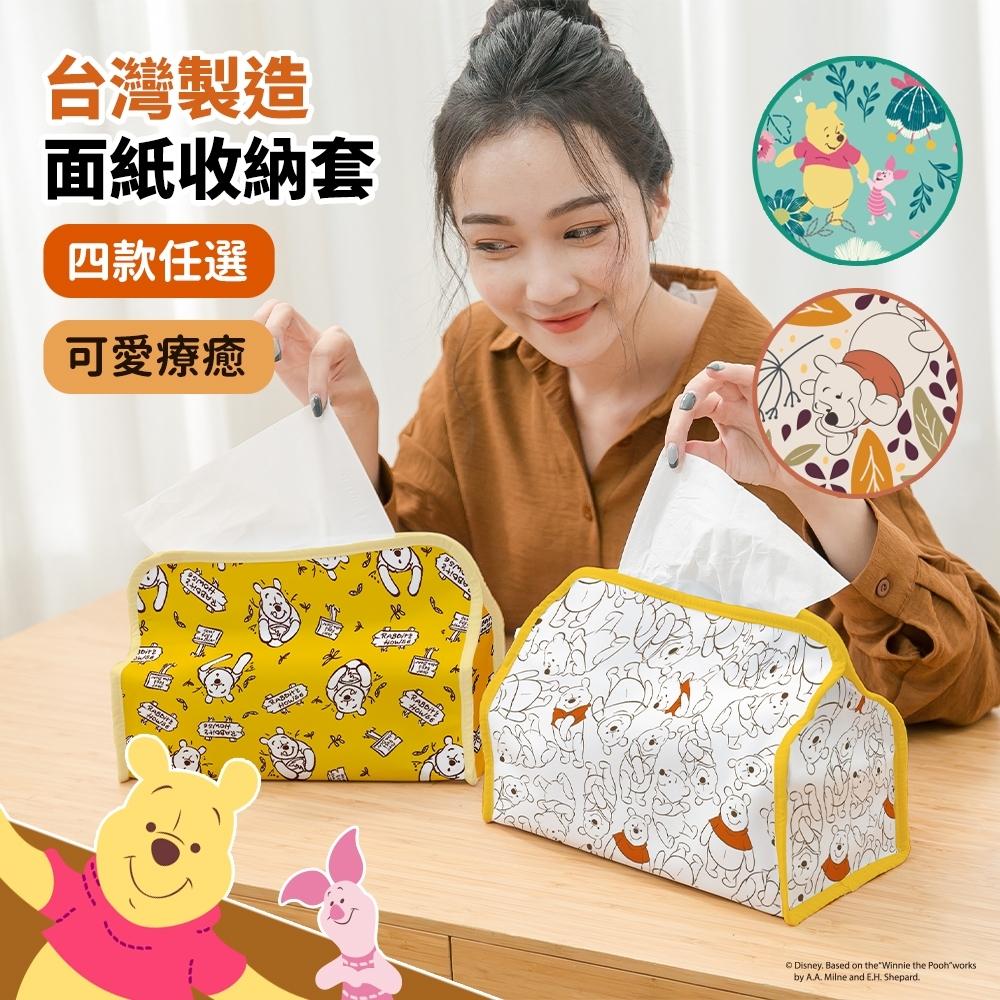 【收納皇后】Disney迪士尼小熊維尼-布藝面紙套/收納盒/衛生紙/面紙盒/台灣製  四款任選