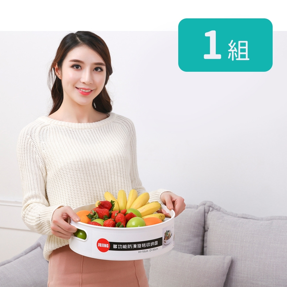 【家適帝】多功能防滑可旋轉收納盒 1組 (一大+一小)