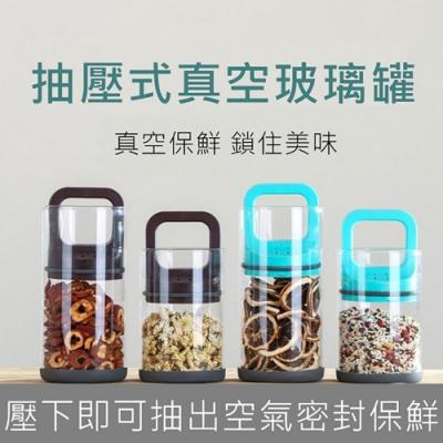 優易生活抽拉式真空密封保鮮罐 按壓保鮮瓶 密封食物儲存盒 超大容量1400ML