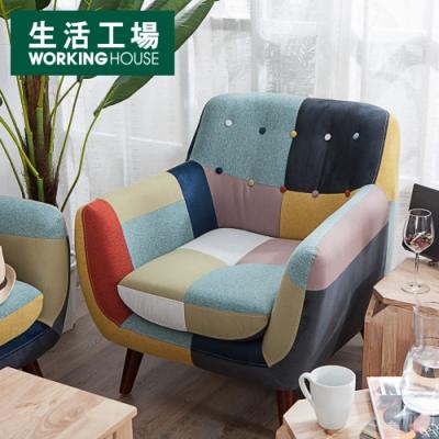 【網路獨家價-生活工場】Los colores V 防潑水單人座沙發