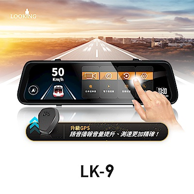 LOOKING LK-9定位測速電子後視鏡 車用 9.66吋觸控螢幕 星光夜視 1080P前後鏡頭