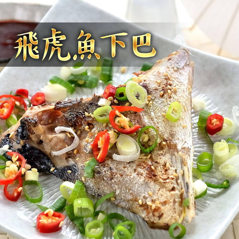 (任選)愛上新鮮-野生飛虎魚下巴(425g±10%/片)