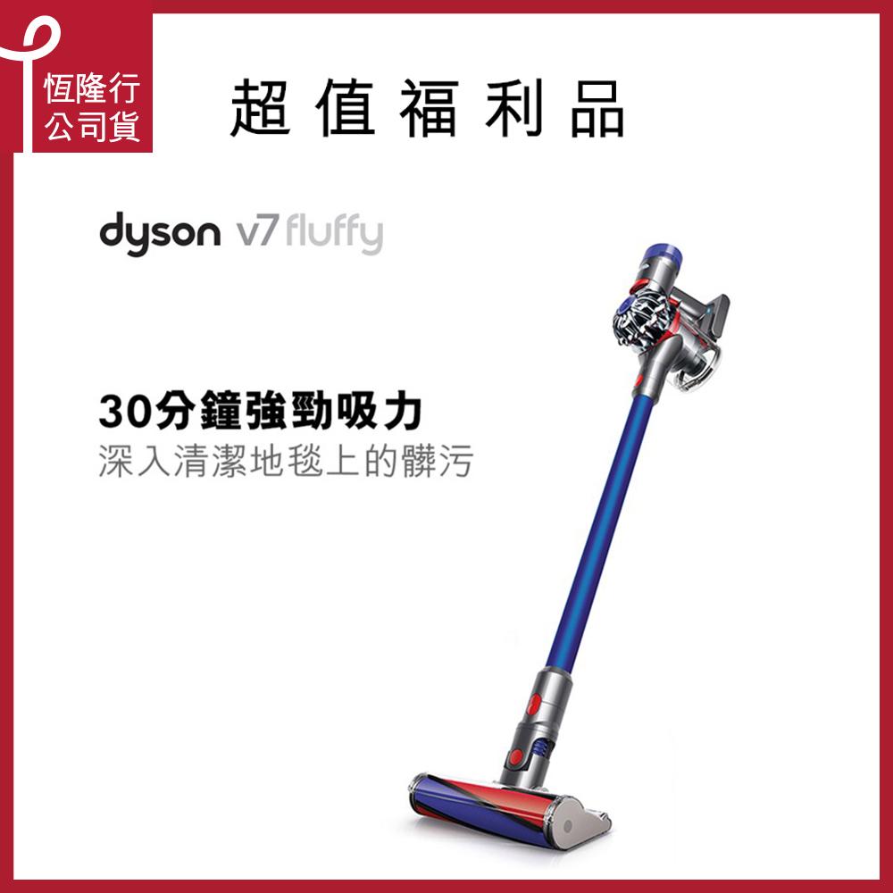 [限量福利品] Dyson 戴森 V7 Fluffy SV11 無線手持吸塵器 (藍)