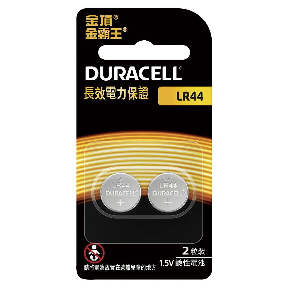 Duracell金頂鹼性電池 LR44(2入)